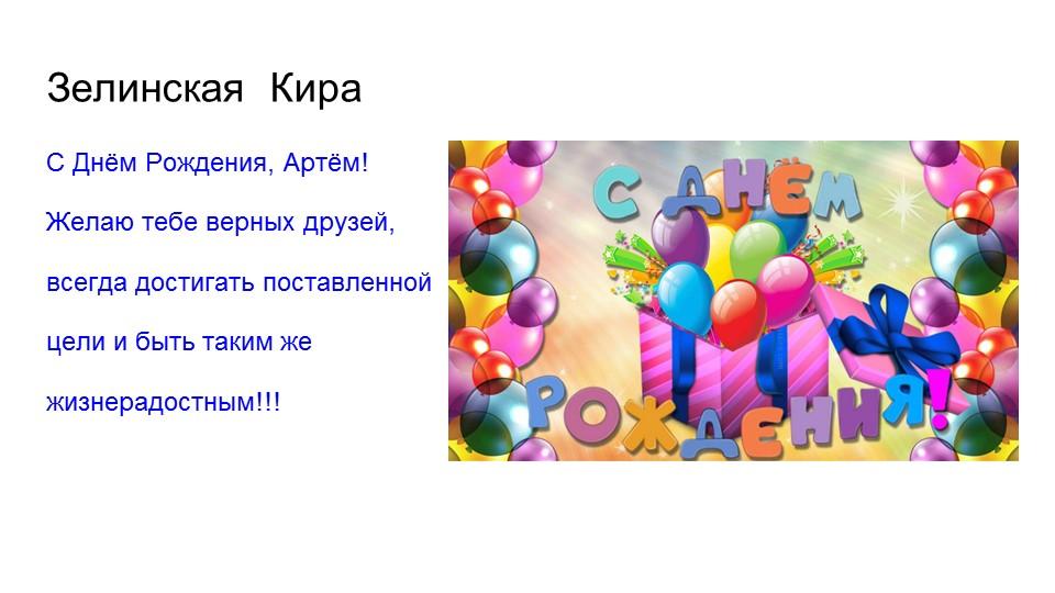 Открытки с днем рождения артем 3 года, открытка