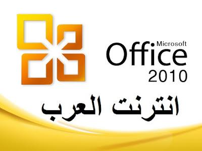 تحميل أوفيس 2010 عربي مجانا برابط واحد