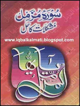 Surah Muzammil Se Mushkilat Ka Hal Urdu Wazifa For Problems PDF