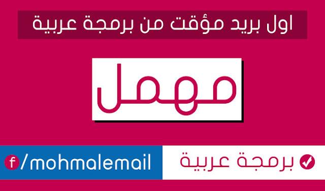 اول بريد مؤقت ببرمجة عربية | مهمل