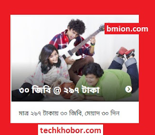 airtel-30GB-297Tk-Internet-Offer