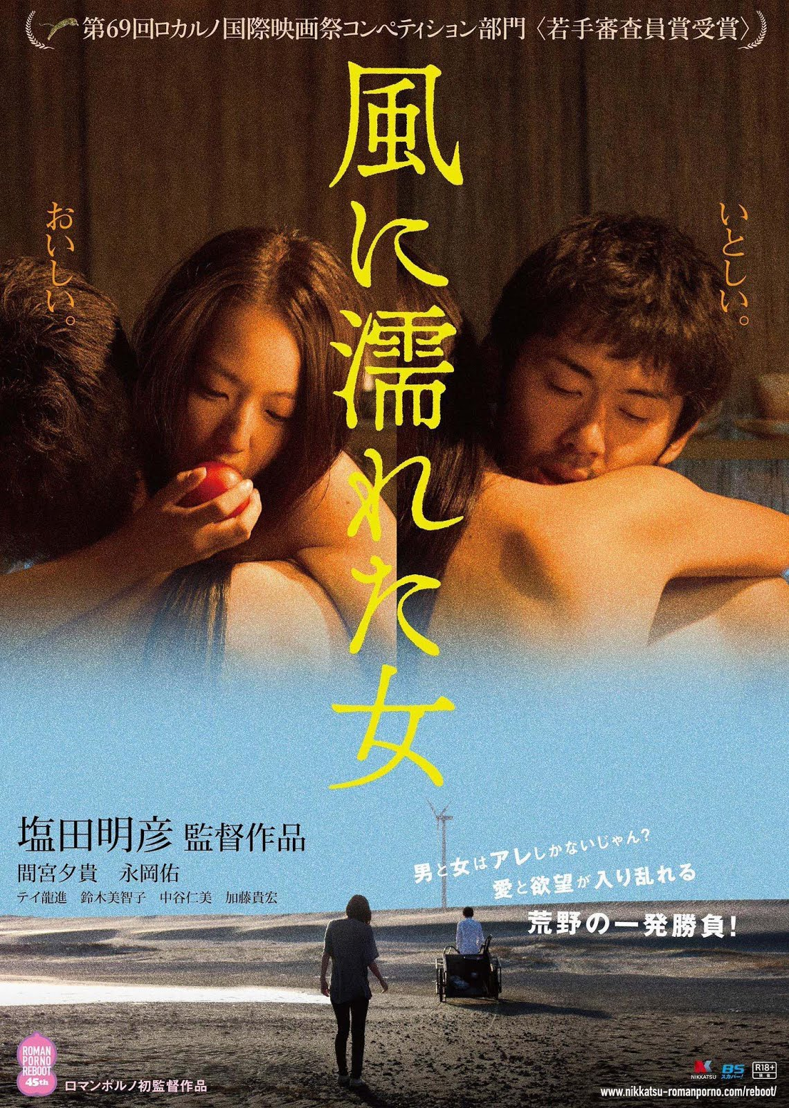 18+ Wet Woman in the Wind (2016) full hd English Subtitles Japanese 480p BluRay 250MB