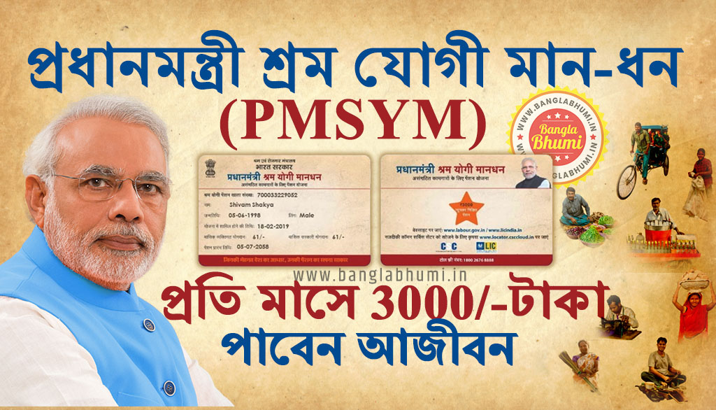 Modi Government Shram Yogi Maandhan Pension Yojana West Bengal