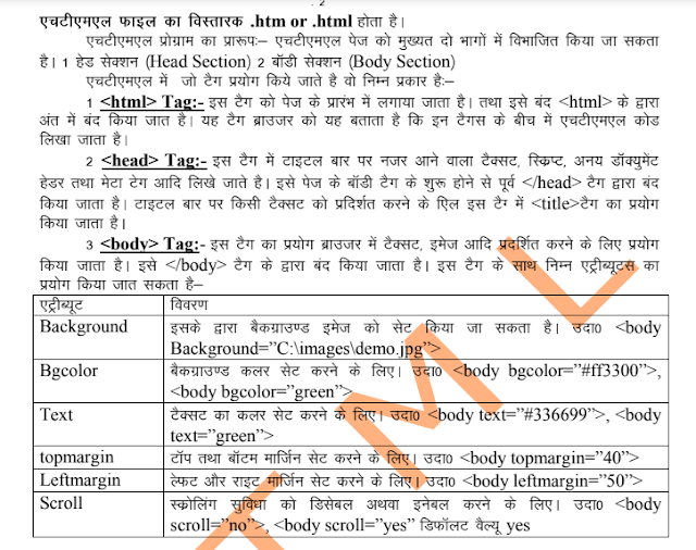 एचटीएमएल नोट्स पीडीएफ़ बुक हिंदी में | HTML Notes In Hindi PDF Book