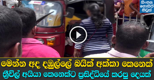Dambulla Bike Akka - Watch Video