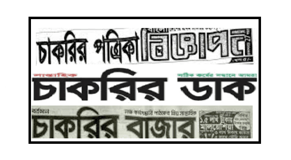 সাপ্তাহিক চাকরির ডাক পত্রিকা ০৭-০৮-২০২০ Saptahik Chakrir Dak 07-08-2020
