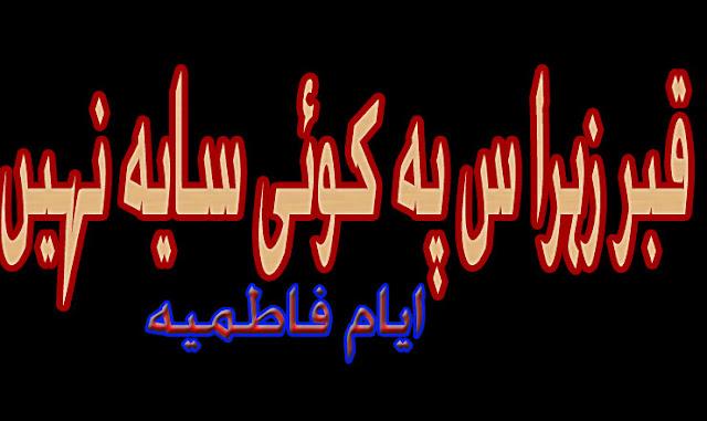 Qabr-e-Zehra sa Pay Koi Saya Nahi Own Rizvi Noha