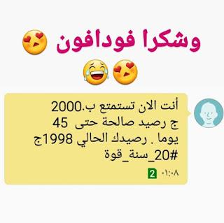 طريقة الحصول علي رصيد وهدية من شركة فودافون 2000 جنيه لفريق 010