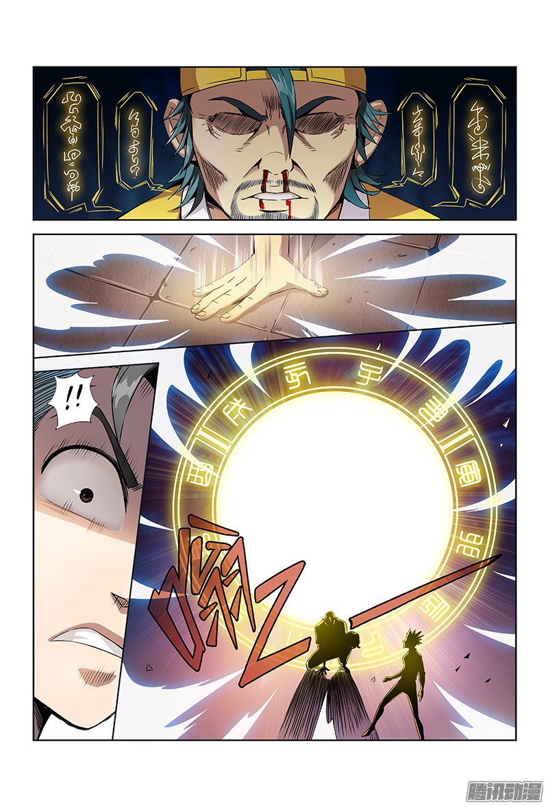 อ่านการ์ตูน Call Me God! 6 ภาพที่ 5