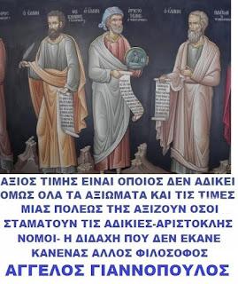 Ο ΑΓΙΟΣ ΑΡΙΣΤΟΚΛΗΣ ΜΕΡΟΣ Α