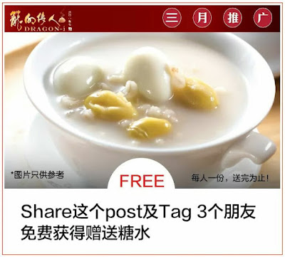 Dragon-i Free Dessert of the Day Facebook Promo