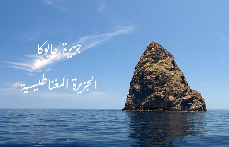 جزيرة جابوكا Jabuka Island من الجزر المغناطيسية تعرف على أسرارها وخفاياها