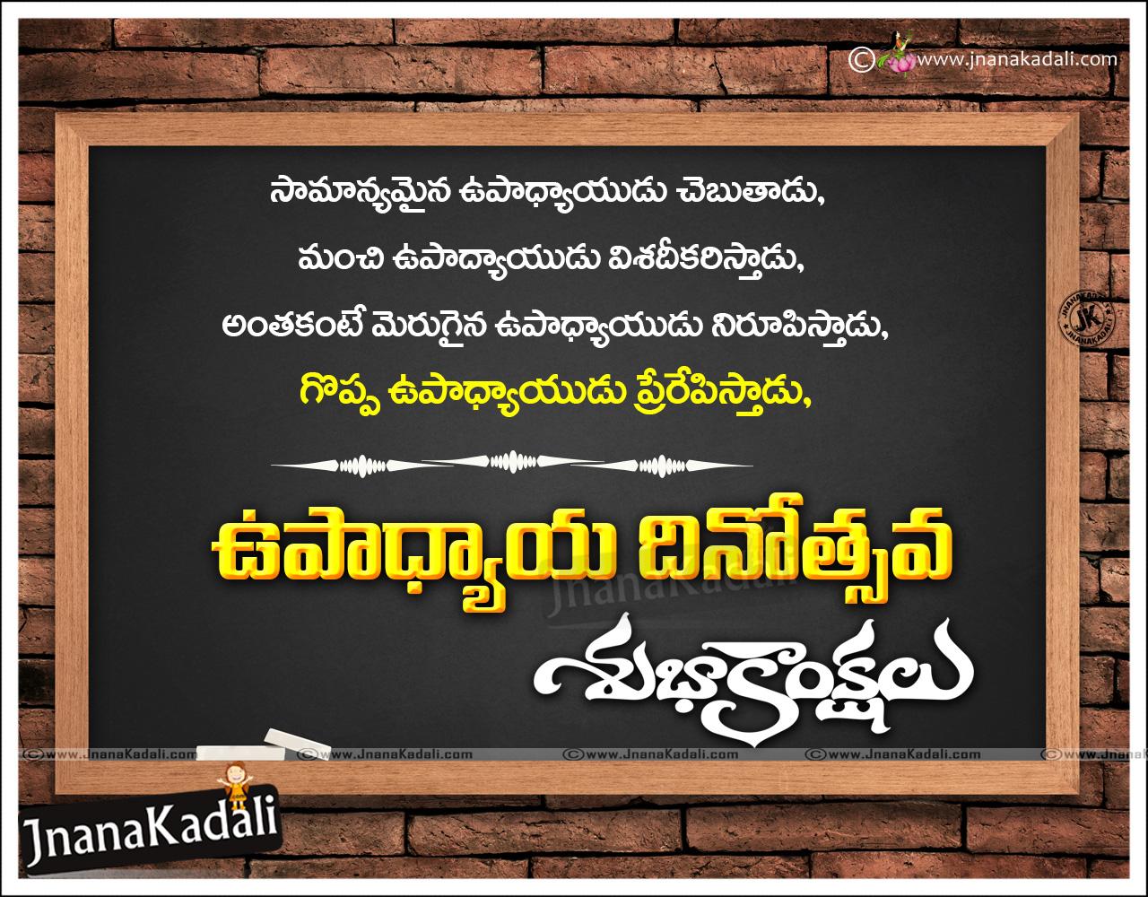 Beautiful Telugu Happy Teachers Day Kavithalu Nice Greetings Sms