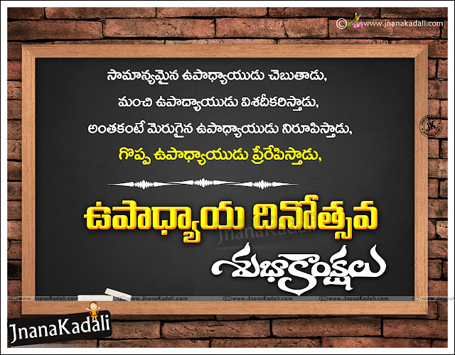 Here is a Telugu Language Dr Sarvepalli Radhakrishna Teachers Day Wishes and Quotes, Teachers Day  Telugu Images and Nice Wallpapers, Top Teachers Day Wishes and Nice Greetings Online, Inspiring Teachers Day Wishes and Top Quotes online, Telugu Radha Krishna Quotes and Nice Images, Teachers Day Telugu English Greetings.