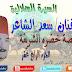سعد الشاعر - قصة خضرة الشريفة - الجزء الرابع عشر - التراث العربى