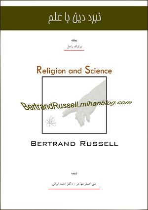 دانلود نبرد دین با علم