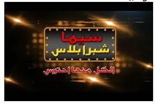تردد قناة سينما شبرا بلاس 2016