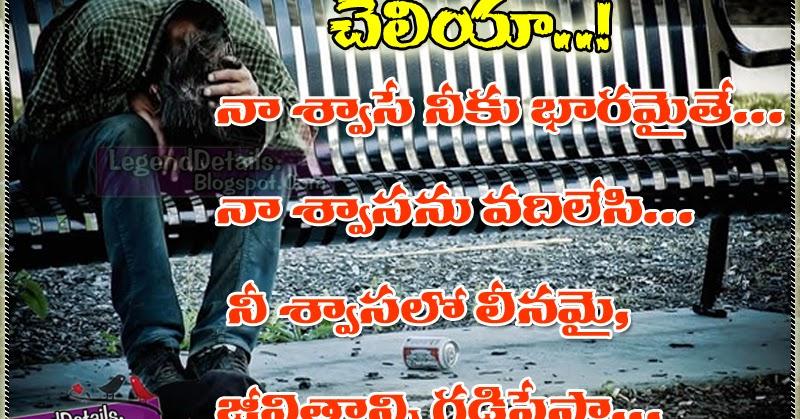 sad alone telugu love failure life and death quotes images