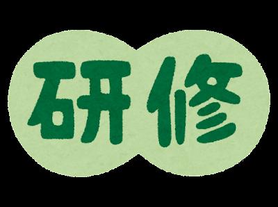 「研修」のイラスト文字