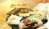 Urdu Complete Novel == Master Mission == Imran Series Novel by Mazhar Kaleem M.A