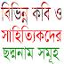 বাংলা বিভিন্ন কবি ও সাহিত্যিকদের ছদ্মনাম