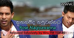 Thahanamda Hamuwannata Chords, Rose Alagiyawanna Songs Chords,