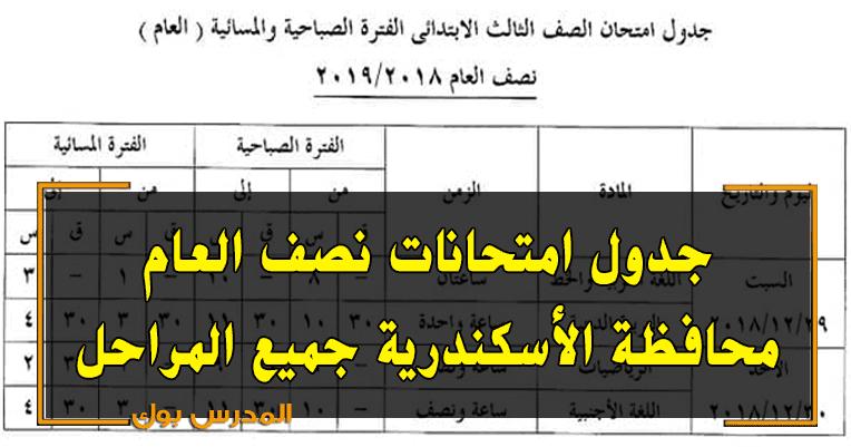 جدول امتحانات محافظة الأسكندرية 2019 جميع المراحل نصف العام ابتدائي واعدادي وثانوي الترم الأول