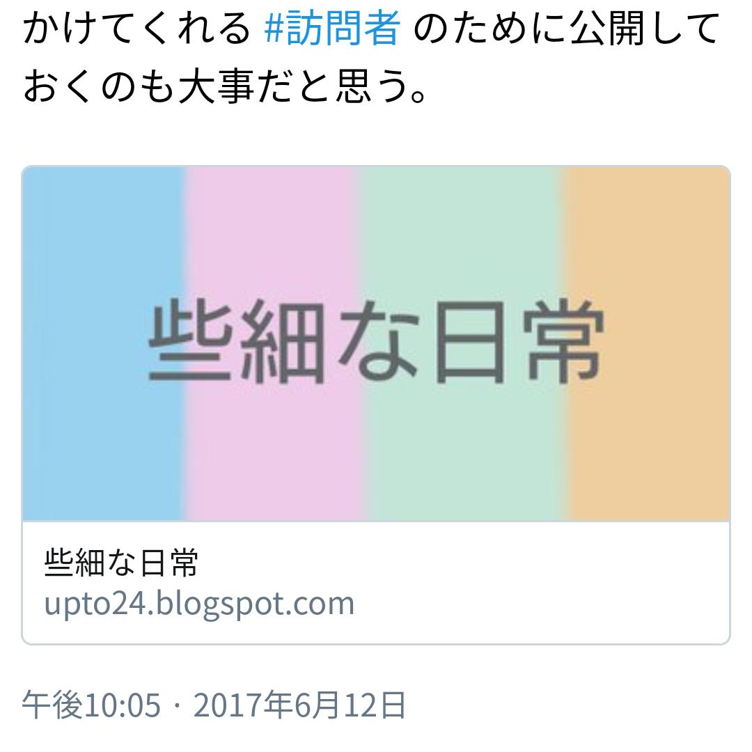 Twitterカードのsummary_large_image(大きな画像付き)を使用した結城永人のTwitter