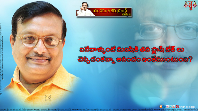 Here is Weath Quotes in telugu,Inspirational Quotes in Telugu, Telugu inspirational quotes, Nice top telugu quotations, best motivational telugu quotations, awesome telugu quotes for friends,Best Telugu Romantic Love Quotes, Best telugu sms Best romantic telugu love quotes Yandamuri love new fresh latest telugu quotes for facebook, Best telugu sms with inspirational quotes for whatsapp,Best telugu inspirational quotes with inspirational lines by yandamuri veerendranath