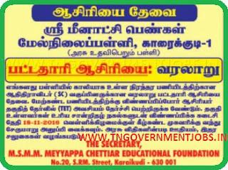 Applications are invited for BT Assistant Teacher for History Subject in Sri Meenakshi Higher Secondary School for Girls, Karaikudi (Govt Aided School)