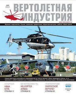Читать онлайн журнал<br>Вертолетная индустрия (№2 май 2016) <br>или скачать журнал бесплатно