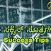 50 ಸಕ್ಸೆಸ್ ಸೂತ್ರಗಳು - Success Tips in Kannada