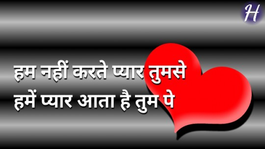 pyar-nahi-karte-tumse-hindi-love-poem