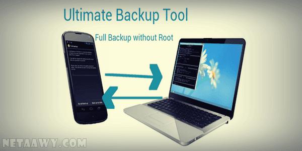 تطبيق-Ultimate-Backup