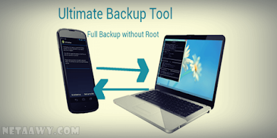 تطبيق-Ultimate-Backup