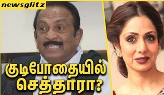 Vaiko Speech About Sridevi