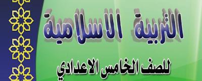 ملزمة التربية الأسلامية للصف الخامس الأعدادي