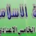 ملزمة التربية الأسلامية للصف الخامس الأعدادي الأستاذ علوان السلمان