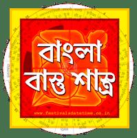 বাংলা বাস্তু শাস্ত্র