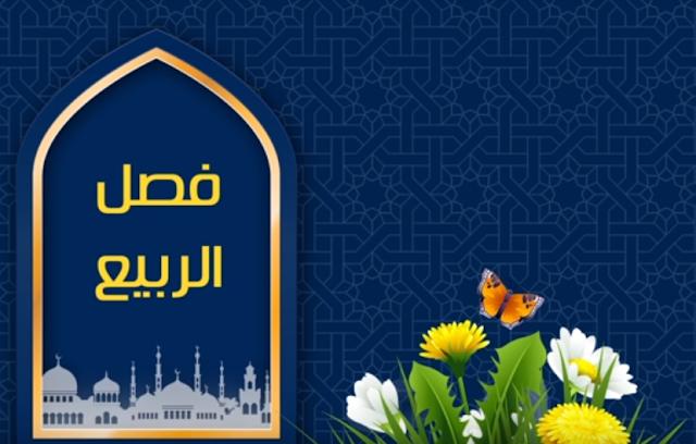إمساكية لشهر رمضان 2018