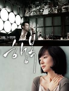film korea paling romantis mengharukan