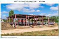 Строительство склада алкогольной продукции в г. Иваново
