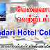Vacancy In Galadari Hotel Colombo