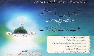 Shabal al Muazzam (Urdu Islamic Book) Shabal al Muazzam = Fazail, Masail, Aamal aur Shab e Barat 2018 ki Haqeeqat