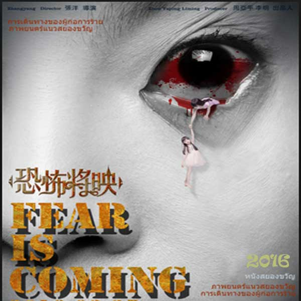 Nonton Film Fear Is Coming sub indo (2016)