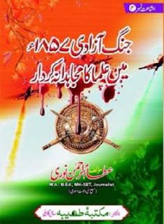 Jang E Azadi 1857 Mein Ulama Ka Kirdar By Ata Ur Rehman Noori