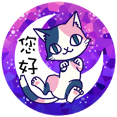 Pinevy cat Traditional Chinese ver.