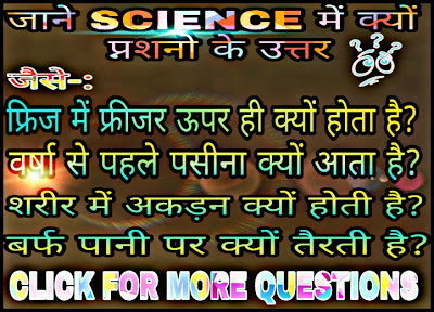 Science Questions How and why