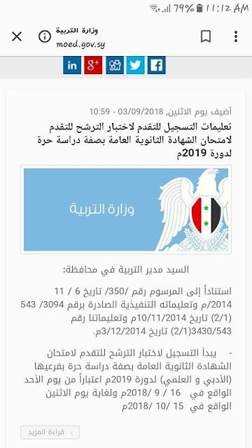 التسجيل لاختبار الترشح للتقدم لامتحان الشهادة الثانوية العامة 2019 في سوريا