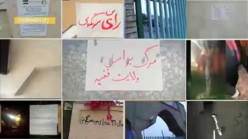 فعالیت جوانان انقلابی در شهرهای میهن با شعار: عهد آخوندها به سرآمده است + فیلم